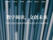 Digitaal lezen China