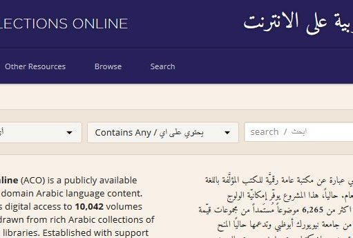 arabic collections online